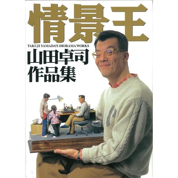 山田卓司作品集『情景王』 書籍 【同梱種別B】