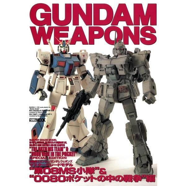 ガンダムウェポンズ 第08MS小隊&0080ポケットの中の戦争編 書籍 【同梱種別B】 【ネコポス対応可】