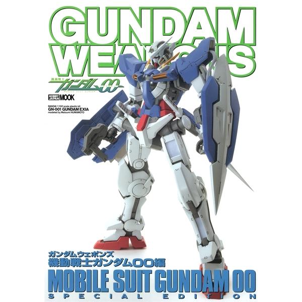 ガンダムウェポンズ 機動戦士ガンダム00編 書籍 【同梱種別B】 【ネコポス対応可】