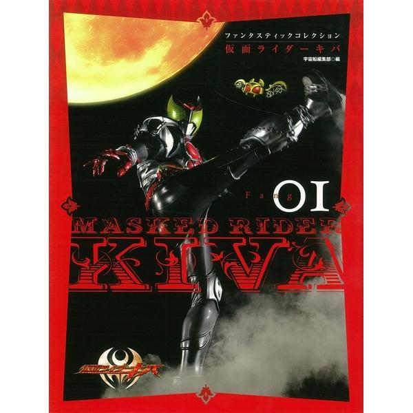 ファンタスティックコレクション 仮面ライダーキバ FANG01 書籍 【同梱種別B】【ネコポス対応可】
