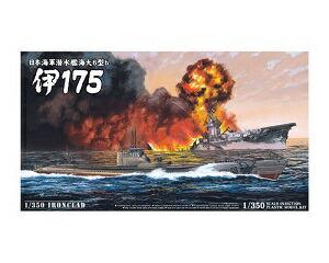 プラモデル AOSHIMA アオシマ 1/350 アイアンクラッド 潜水艦海大6型b伊175