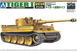 プラモデル AOSHIMA アオシマ 1/48 リモコンAFV15 ドイツ重戦車タイガー1前期