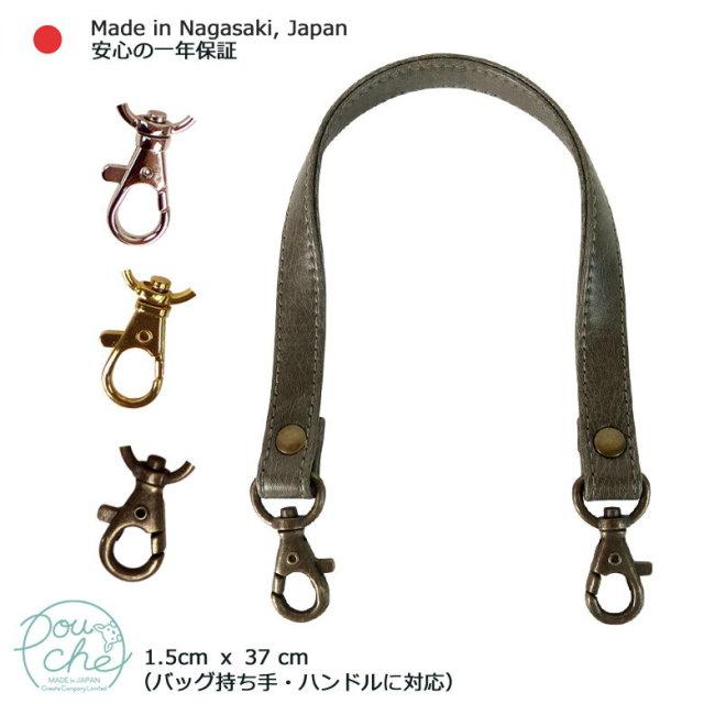 バッグ 持ち手 ハンドル 日本製 ナスカン付き