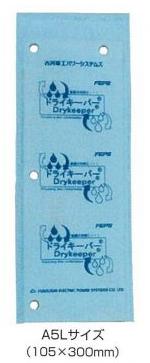 ドライキーパー A5Lサイズ