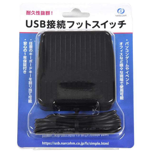 ナルコーム フットスイッチ USB フットペダル