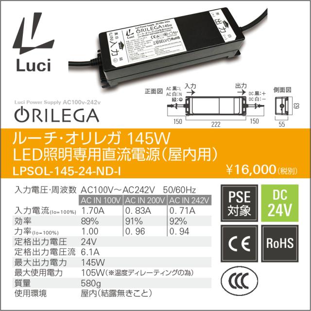 Luci LED照明用電源 145W