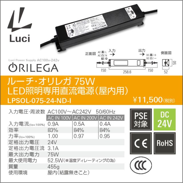 Luci LED照明用電源 75W