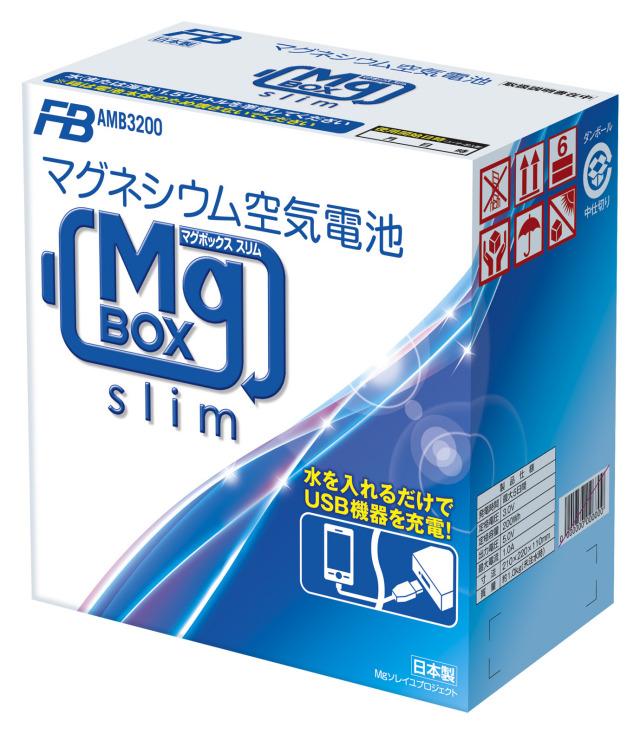 水や海水を入れるだけで発電 マグネシウム空気電池 MgBOX slim  古河電池