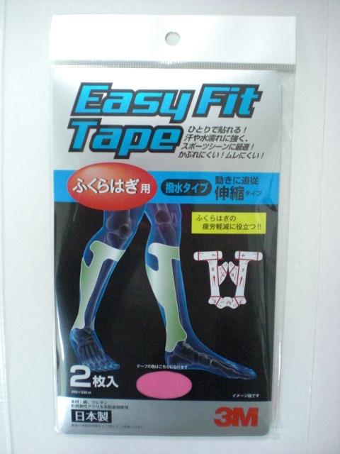 3M イージーフィットテープ ふくらはぎ用(2枚入り)