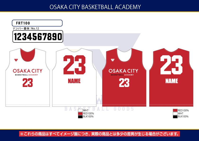 受注生産★OSAKA CITY BASKETBALL ACADEMY オリジナルリバーシブルシャツ