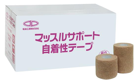 電波工業オリジナル「マッスルサポート」自着性 75mm 16本入 1本あたり単価¥255(税別)