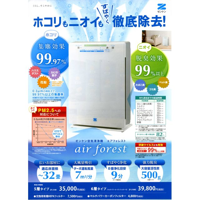 ゼンケン 空気清浄機 エアフォレスト air forest