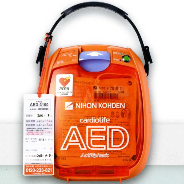 日本光電 AED カルジオライフ AED-3100