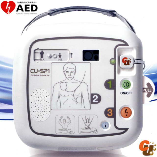 AED CU-SP1 CUメディカル シーユーSP1 JRC蘇生ガイドライン2015準拠 非医療従事者でも容易に操作ができます