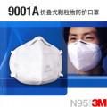 3M 9001A 微粒子用マスク N95同等(互換・準拠)品 特別価格 最安値 送料無料