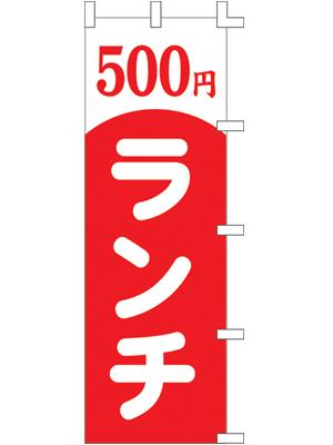 001002014 500円ランチ のぼり60×180cm