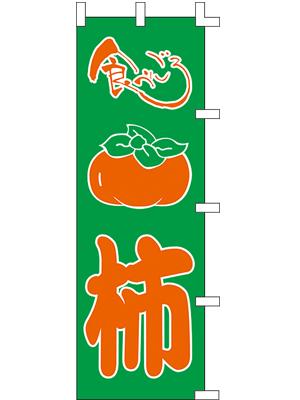001031041 柿 のぼり60×180cm