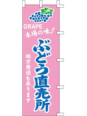 001031045 ぶどう直売所 のぼり60×180cm