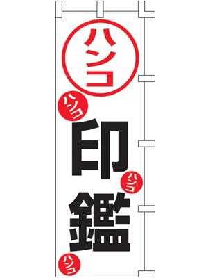 001059012 印鑑 のぼり60×180cm