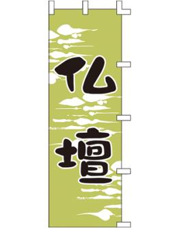001063006 仏壇 のぼり60×180cm