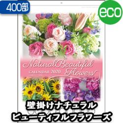 B3ナチュラルビューティフルフラワーズ【400部】/壁掛けカレンダー名入れ(NZ-014)