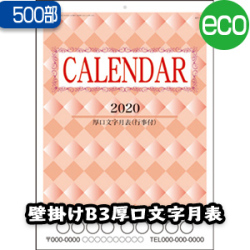 B3厚口文字月表【500部】/壁掛けカレンダー名入れ(NZ-103)