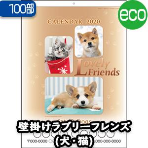B3ラブリーフレンズ(犬・猫)【100部】/壁掛けカレンダー名入れ(NZ-012)
