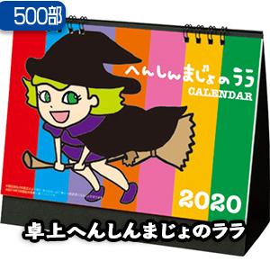 へんしんまじょのララ【500部】/卓上カレンダー名入れ