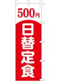 001002012 500円日替定食 のぼり60×180cm