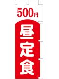 001002013 500円日昼定食 のぼり60×180cm