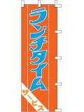 001002017 ランチタイム のぼり60×180cm