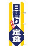 001002019 日替り定食 のぼり60×180cm