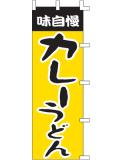 001003007 カレーうどん のぼり60×180cm