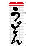 001003016 うどん のぼり60×180cm