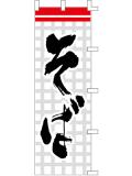 001003047 そば のぼり60×180cm