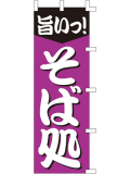 001003067 そば処 のぼり60×180cm