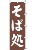 001003068 そば処 のぼり60×180cm