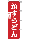 001003093 かすうどん のぼり60×180cm
