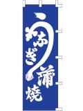 001004003 うなぎ蒲焼 のぼり60×180cm