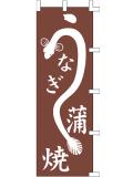 001004005 うなぎ蒲焼 のぼり60×180cm