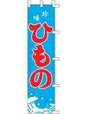 001005011 珍味ひもの のぼり45×180cm
