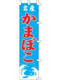 001005012 名産かまぼこ のぼり45×180cm
