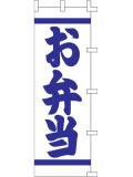 001007008 お弁当 のぼり60×180cm