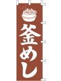 001007014 釜めし のぼり60×180cm