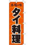 001008003 タイ料理 のぼり60×180cm