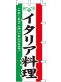 001008007 イタリア料理 のぼり60×180cm