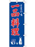 001008020 一品料理 のぼり60×180cm