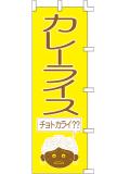 001009005 カレーライス のぼり60×180cm
