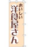 001010001 おいしい洋食屋さん のぼり60×180cm