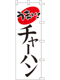 001010003 チャーハン のぼり60×180cm